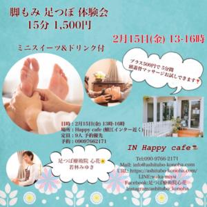 足つぼ 脚専門 サロン 福井県 浮腫み 冷え性 の悩みに足ツボ体験