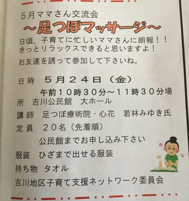 鯖江市 子育てママさん交流会 足つぼマッサージ会