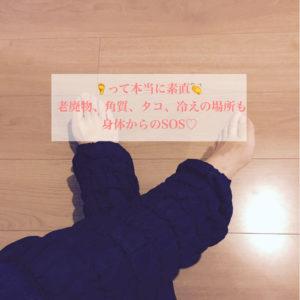 鯖江市 足つぼ 身体からのサイン