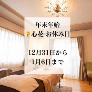 鯖江市 足つぼ 療術院 心花 年末年始