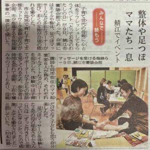 鯖江市主催 とっておきのわたしの日 イベント